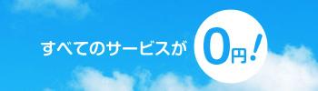 利用料0円